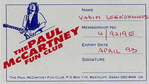 The Paul McCartney Fan Club member ticket